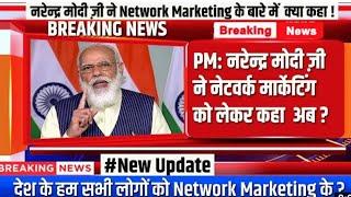 #lockdown#NetworkMarketing# #PM नरेंद्र मोदी जी ने नेटवर्क मार्केटिंग के बारे में क्या कहा ?
