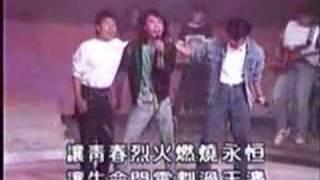 張雨生 姚可傑 邰正宵 烈火青春 Live 演唱