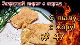 Пирог с сыром (закрытый)