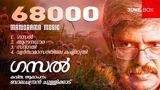 Balachandran Chullikkad - Poems | Gazal All Poems Audio Jukebox