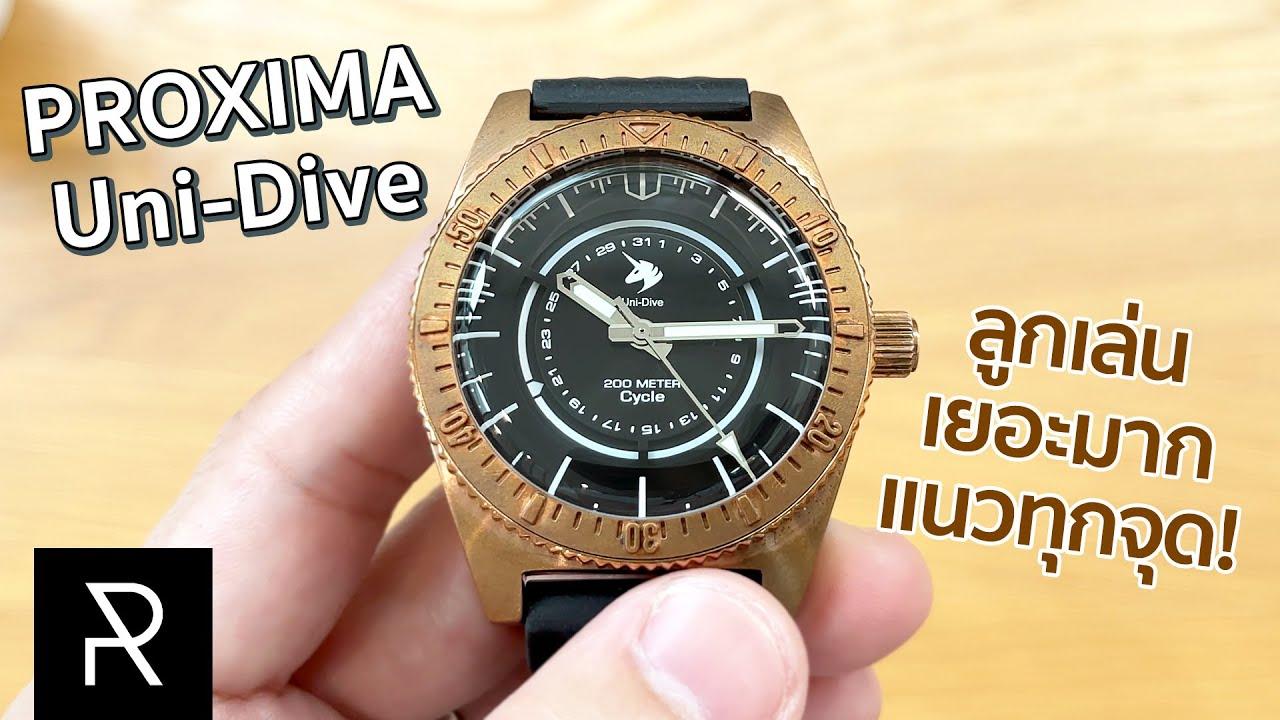 Proxima Uni-Drive Bronze Diver ใครชอบ Lume เรือนนี้โหดมาก! - Pond Review