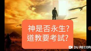 Publication Date: 2020-01-24 | Video Title: 神是否永生? 道教要考試?