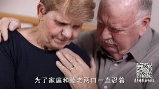 出国走上了不归路:70岁退休老教师美国怒杀儿媳!
