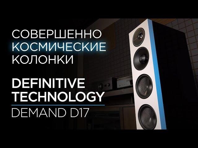 Американские напольные колонки Definitive Technology Demand D17