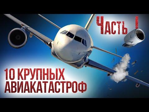 10 крупных авиакатастроф