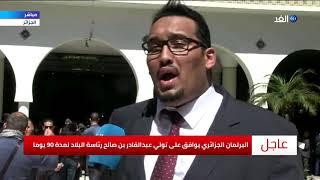 شاهد وجهة نظر برلماني جزائري من حزب جبهة التحرير في تولي بن صالح للرئاسة