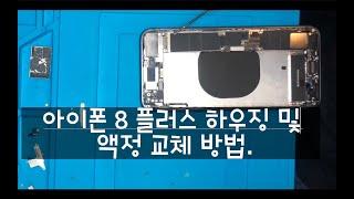 아이폰 8 플러스 후면 하우징 교체 및 액정 수리 방법