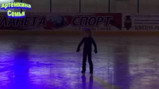 Артём катается на льду  Самостоятельные тренировки по фигурному катанию. lessons of figure skating(Артёмкина Семья. Ссылка на другое наше видео https://www.youtube.com/channel/UCAj4oH_XDM-LZ_kakd9_CHw Мы с Артёмом пошли кататься..., 2016-04-19T19:28:39.000Z)