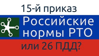 режим труда и отдыха в РФ