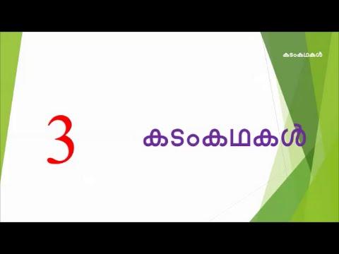 kadamkathakal - കടംകഥ - 3