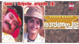 Ravanaprabhu | Ariyathe Ariyathe  | K.S.Chithra,P.Jayachandran