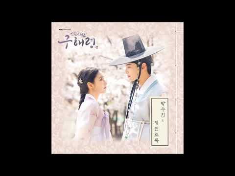 Download 박수진 Park Soo Jin  – 영원토록 Forever Rookie Historian Goo Hae Ryung 신입사관 구해령 OST Part.5 Mp4 baru