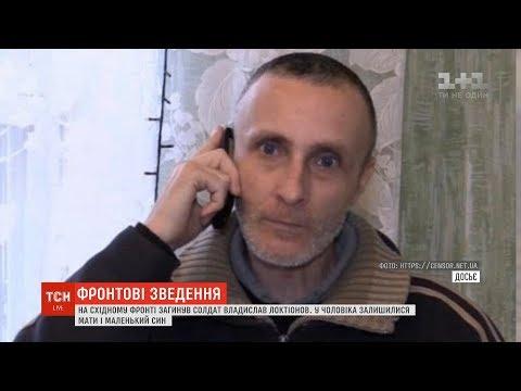 Загинув 42-річний солдат Владислав Локтіонов на східному фронті