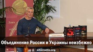 Андрей Ваджра. Объединение России и Украины неизбежно (V) 01.10.2019.