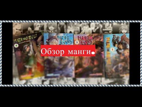 Обзор манги / созданный в бездне 4 том