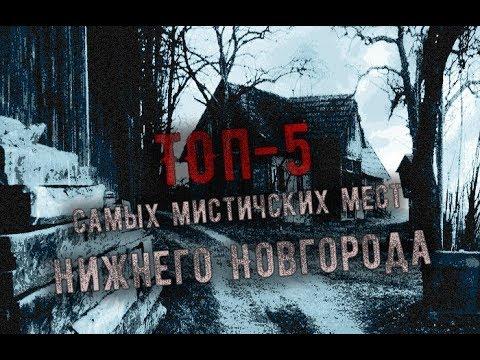 ТОП-5 самых мистических мест Нижнего Новгорода