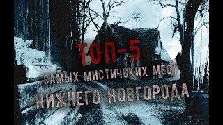 видео Все гостиницы Нижнего Новгорода