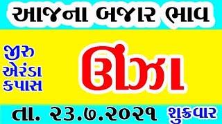 Commodity price 23.7.2021 unjha marketing yard na bhav | gujarat ajna bajar bhav | commodity rate