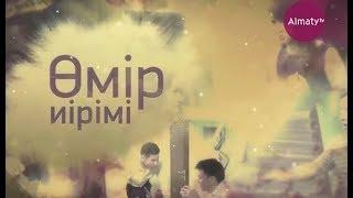 Өмір иірімі: Отбасылы келіншекке ғашық болған жігіт (08.10.18)