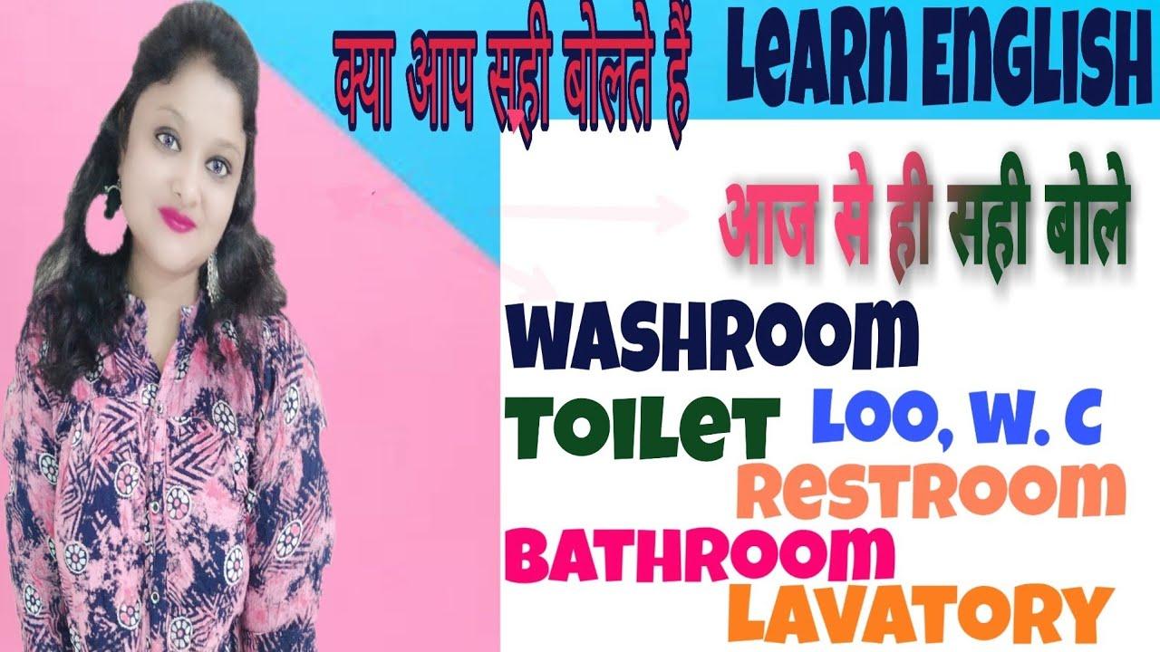 क्या आप सही बोलते हैं? difference between toilet, restroom ...