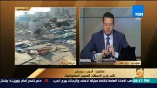 راي عام -  مواجهة بين نائب وزير الإسكان لتطوير العشوائيات وإحدى ساكنات عزبة أبو عوف -بورسعيد