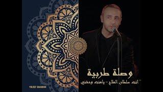 Yousef Shamoun - Tarab Medley   وصلة طربية: انت سلطان الملاح - يامنت وحشني
