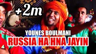 Younes Boulmani - Russia Ha Hna Jayin   (يونس بولماني - روسيا هاحنا جايين (النشاط ديال بصح