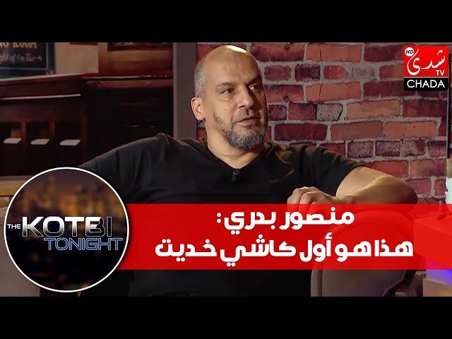 منصور بدري : هذا هو أول كاشي خديت و هذا هو أول دور درت في حياتي