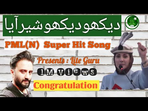 Must Watch Maryam Nawaz favorite PMLN Best Song 2018  Dekho Dekho Sher Aaya Presents by Lite Guru