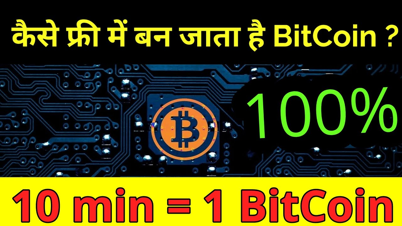 10 min में बनता 1 BIT COIN है ? How Bit Coins are Made ? LT