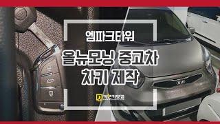 인천 엠파크 부천 국민차 매매단지 차키분실 현장출장제작…