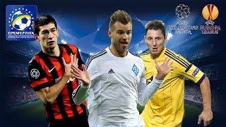 ТОП 10 голов украинских клубов в минувшем еврокубковом сезоне (2014-2015)