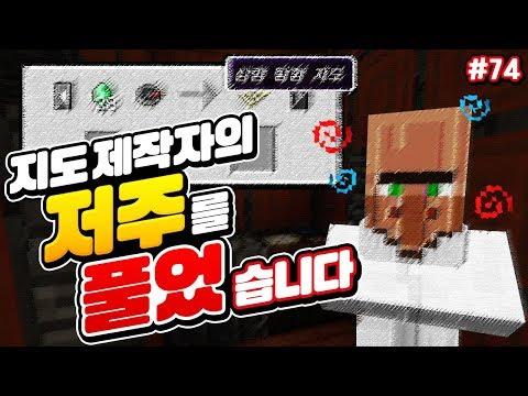 지도*제작자 저주*품ㅋㅋㅋ ㄹㅇ 팅벅 끝 ㅋㅋㅋ [마인크래프트 야생 #74] Minecraft - 루태
