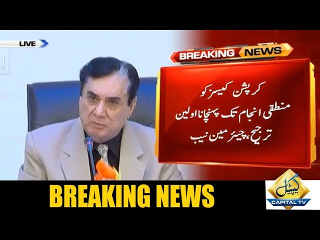 Taking mega corruption cases to logical end top priority of NAB: Chairman NAB