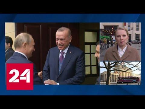 К приезду Путина, Помпео и Эрдогана в Берлине усилили меры безопасности - Россия 24