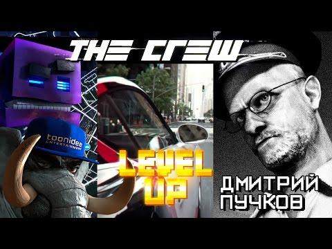 THE CREW и