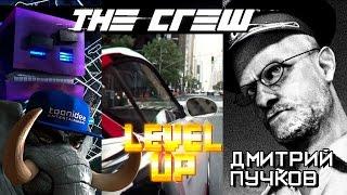 tHE CREW и Опер(Дмитрий Пучков)