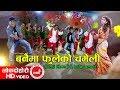 Download Ramji Khand's New Lok Dohori 2074/2017 | Banaima Phooleko Chameli - Kala Lamsal MP3 song and Music Video