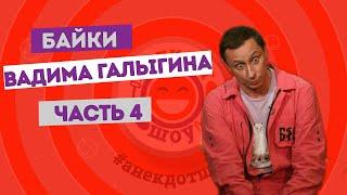 Вадим Галыгин в Анекдот Шоу Байки Часть 4