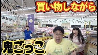 スーパーで指定された物を買い物しながら鬼ごっこしたら史上最高に楽しかった!