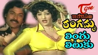 Repeat youtube video Rani Kasula Rangamma Songs - Lingu Lituku - Chiranjeevi - Jayamalini