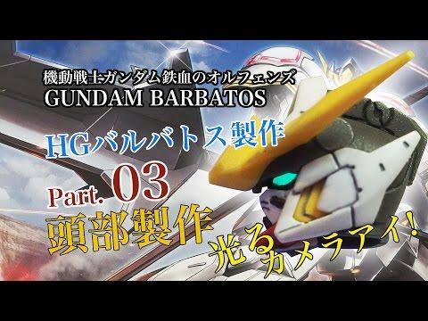 HGバルバトス製作03頭/機動戦士ガンダム鉄血のオルフェンズ:ガンプラ団/HG BARBATOS
