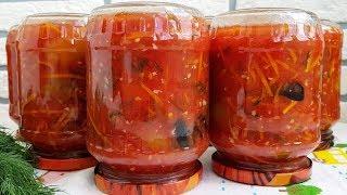 Самый Вкуснеший Салат на Зиму ☆ Покоряет сразу / Кишга  Маззали салат тайерланиши