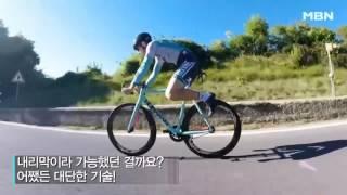 자전거 탄 슈퍼맨?! 달리는 것보다 빠르게 추월!