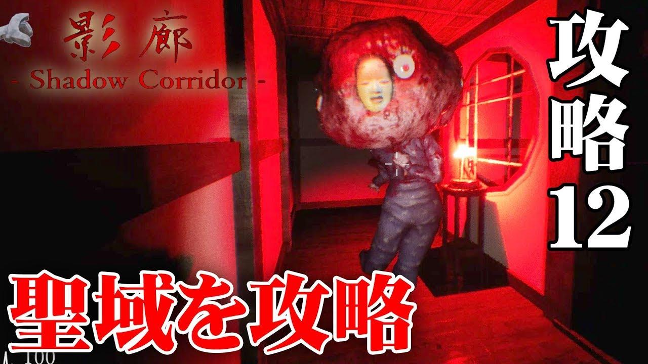 シャドー コリドー 攻略 秘密の部屋 - 影廊 -Shadow Corridor-