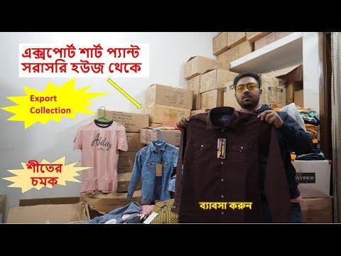 এক্সপোর্ট শার্ট প্যান্ট কিনুন বায়িং হউজ থেকে !! Export Collection !! ব্যাবসা করুন !!