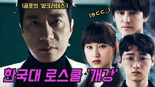 로스쿨 수강신청 완료! [JTBC 수목드라마 로스쿨 프…