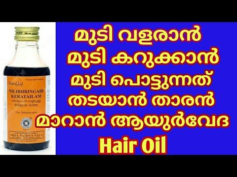 ☑️Best Ayurvedic hair oil | ആയുർവേദത്തിലെ ഏറ്റവും നല്ല ഹെയർ ഓയിൽ | Dr Anuja from YouTube · Duration:  6 minutes 51 seconds