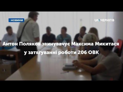 Антон Поляков звинувачує Максима Микитася у затягуванні прийому протоколів на 206 ОВК