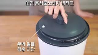 대연 음식물쓰레기 냉장고 / 음쓰 냉장고 DY-S003…